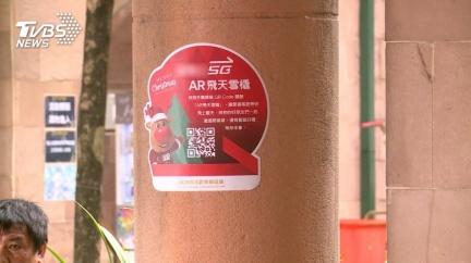 電信業者推廣5G 祭AR遊戲前進耶誕城