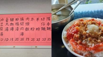 超佛麵店「肉燥飯+貢丸湯25元」 不漲價原因藏洋蔥
