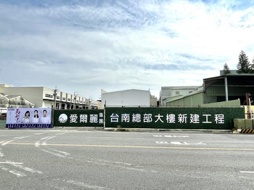 愛爾麗台南超頂級總部,打造讓世界驕傲的建築