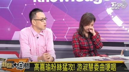 高嘉瑜粉絲出征王欣儀 游淑慧淚:衝我來!別扯無辜人