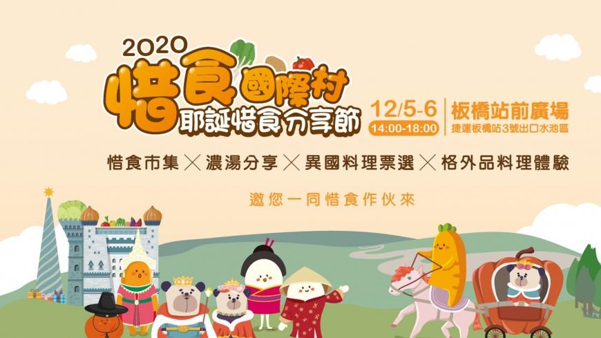 活動主視覺文宣 惜食國際村!新北農業局邀您參加耶誕惜食分享節遍嚐美食!