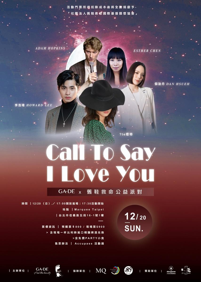 GA-DE Taiwan X舊鞋救命 藉公益派對送暖冬攜手翻轉全球愛的熱度!