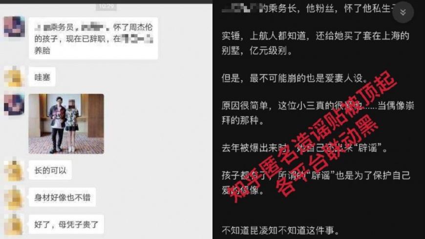 相關謠言在網路上瞎傳。(圖/翻攝自微博) 周杰倫被爆外遇空姐養私生子 粉絲怒翻2年前證據打臉