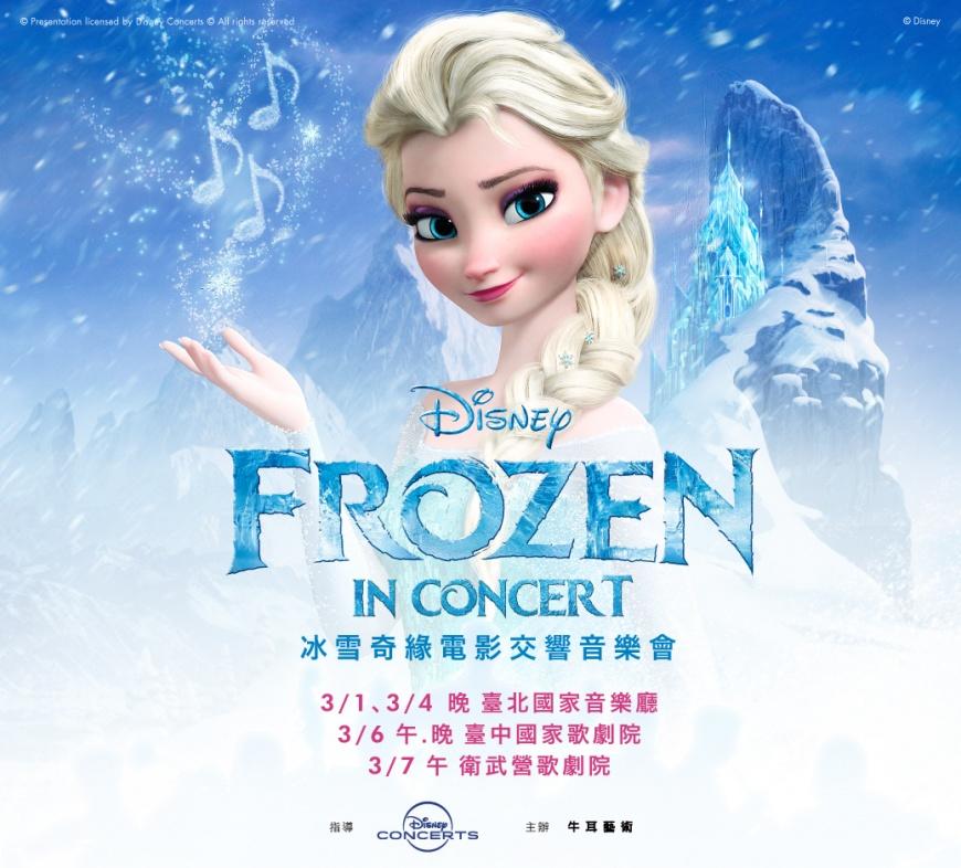 迪士尼《冰雪奇緣》電影交響音樂會 3月北中南魔幻再現