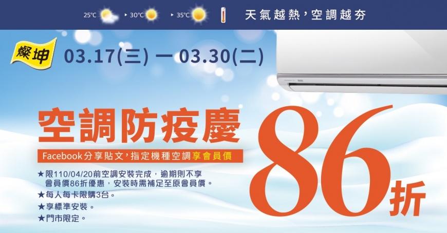 賀「嘉玲再現」 燦坤「空調防疫慶」86折  業界最優惠幫您省下全家一年口罩錢