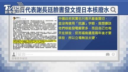 謝長廷緩頰台灣也排核廢水 藍轟:「助」日代表 綠營:被誤解
