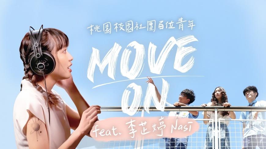 圖/青年局社團辦公室邀請百位社團青年與李芷婷共同演唱嘻哈單曲《Move On》 桃園百位社團青年合唱《Move On》 用嘻哈態度為疫後復甦熱血打氣