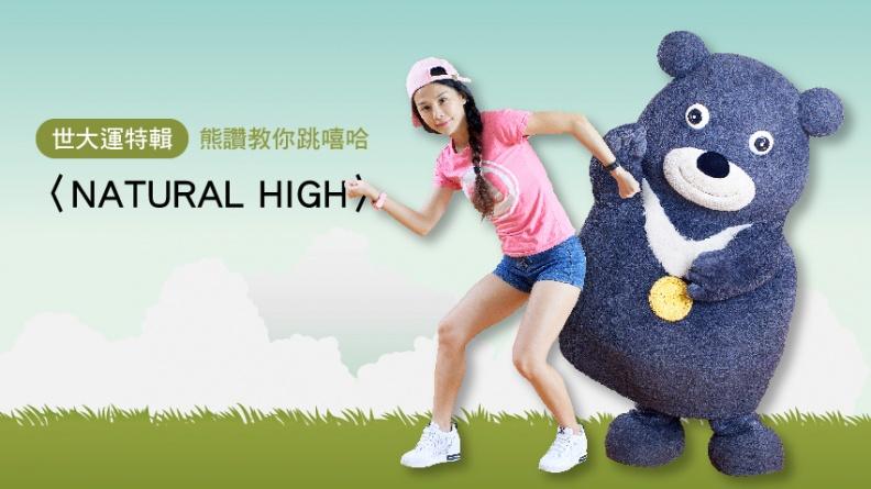 【世大運特輯】熊讚教你跳嘻哈〈NATURAL HIGH〉
