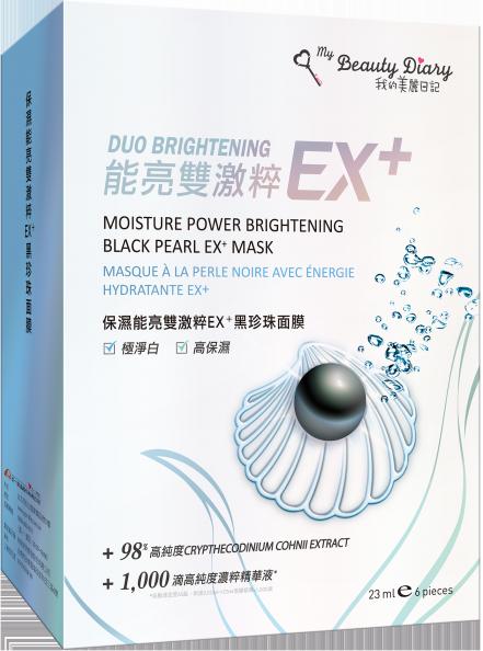 1-1  保濕能亮雙激粹EX+黑珍珠面膜,保濕美白一片雙效.png