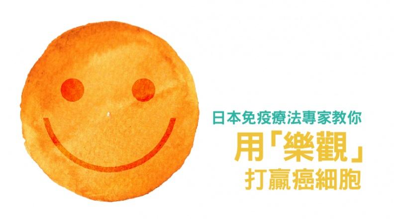 日本免疫療法專家教你 用「樂觀」打贏癌細胞