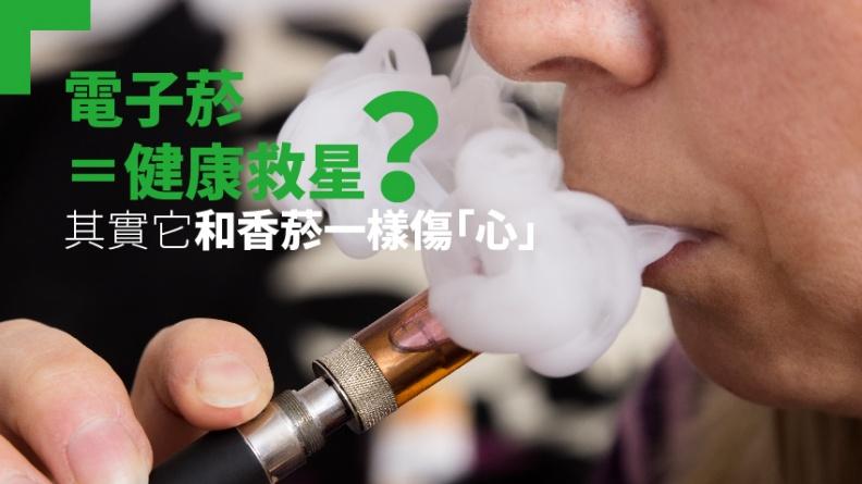 電子菸=健康救星?其實它和香菸一樣傷「心」
