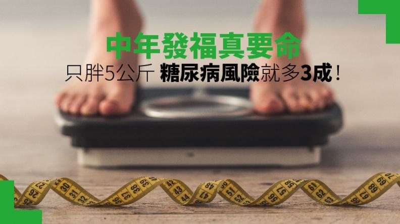 中年發福5公斤 糖尿病風險就多3成