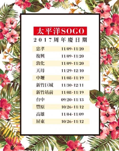 SOGO周年慶.jpg