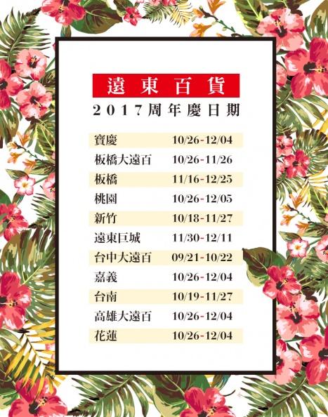遠東百貨周年慶.jpg