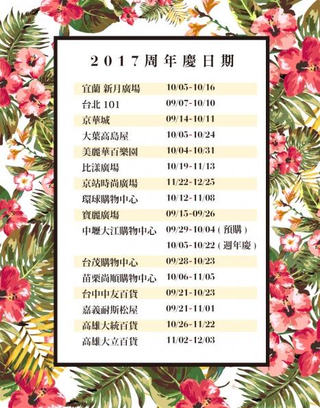 其他百貨周年慶.jpg