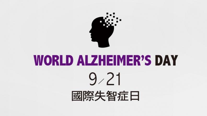 每13位長者有1人罹病!一起關心「國際失智症日」