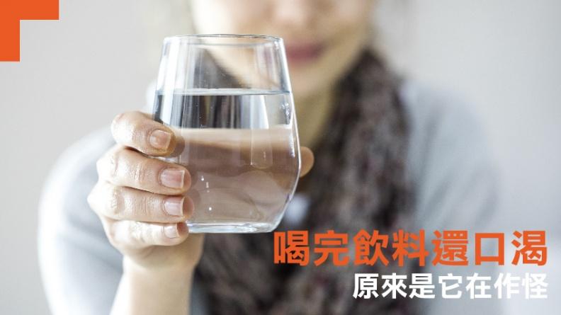 喝完飲料還是口渴? 原來是它在作怪
