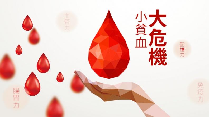 你有貧血嗎?超實用自我檢測3招