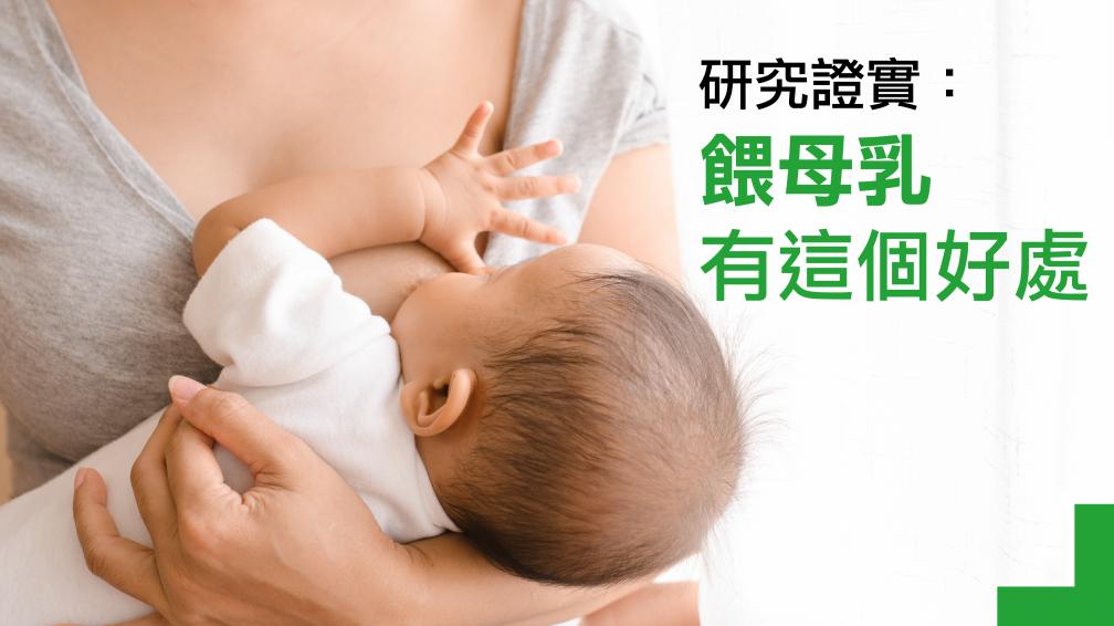 研究:餵母乳5個月 不怕這種疾病找上門