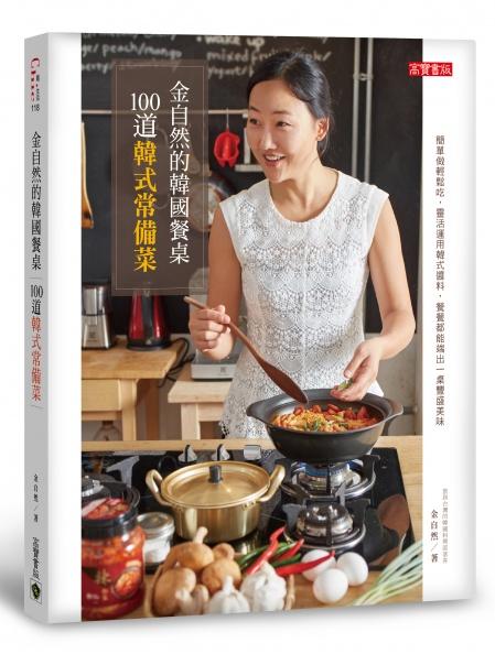 CI118-金自然的韓國餐桌_立體書.jpg