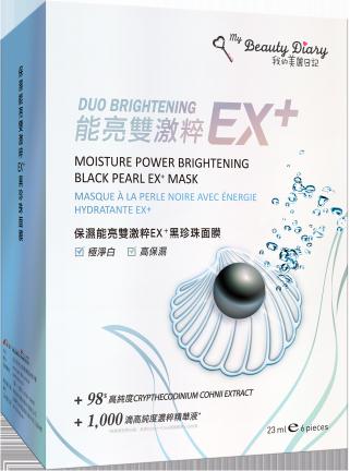 保濕能亮雙激粹EX+黑珍珠面膜,保濕美白一片雙效.png