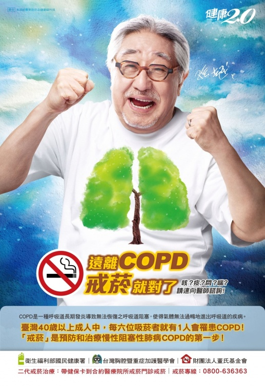 抽菸後遺症讓孫叔晚年受苦,遠離COPD趕快把菸戒了