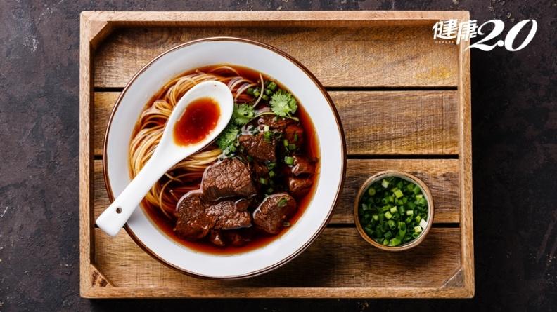 一碗牛肉麵有5克鹽!營養師教這招,享美食不怕高血壓