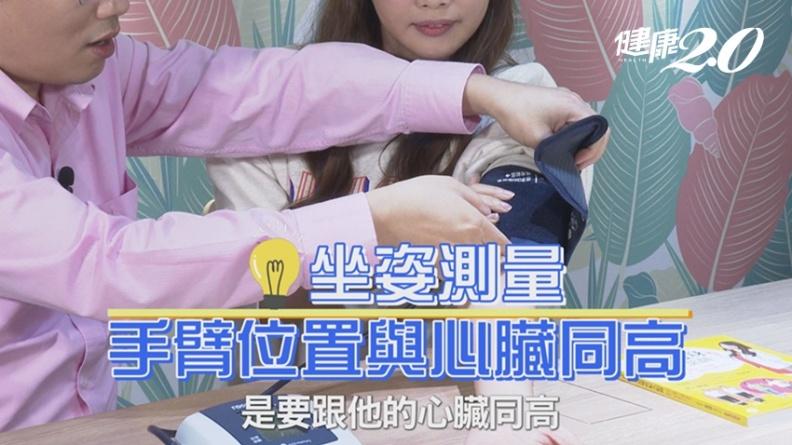 量左手、量右手?江坤俊教你正確量血壓!