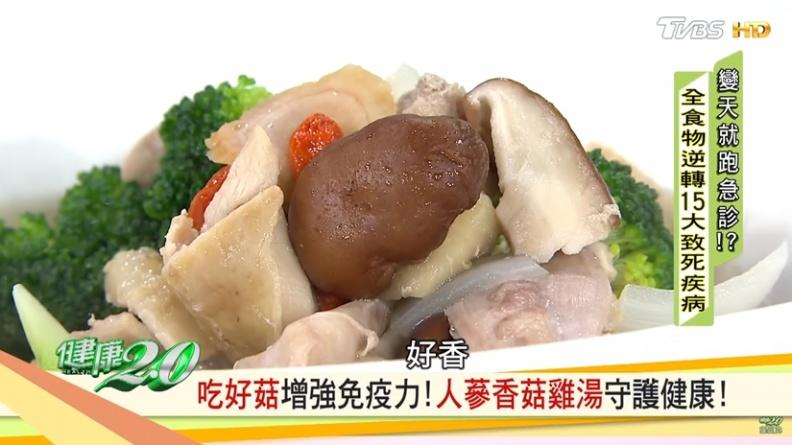 擊退感冒就喝人蔘香菇雞!少了這一味營養恐都流失