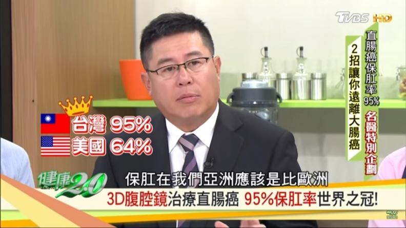 大腸癌一定要裝人工肛門?台灣保肛率達95%,高居世界之冠