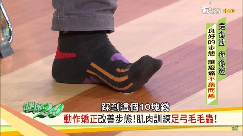 1秒防膝關節退化!「足弓毛毛蟲」訓練足肌,預防退化性關節炎
