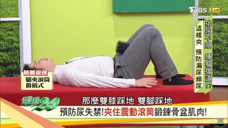 躺著做更有效!4招「夾臀運動」,鍛鍊骨盆肌肉預防尿失禁