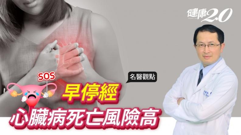 2種女性心臟病死亡率最高,停經早於「這年齡」風險高50%!