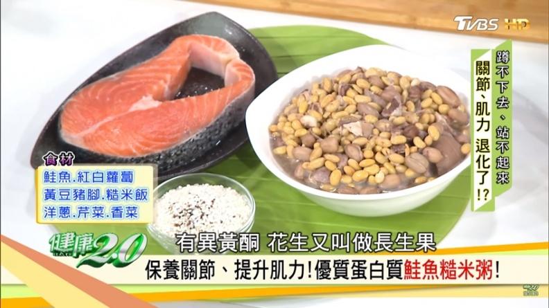 讓你行動更靈活!超鮮美「鮭魚糙米粥」,保養關節、強健肌肉