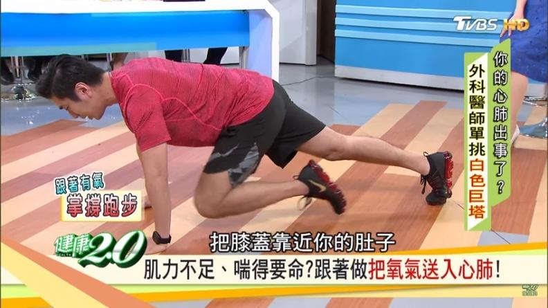 1分鐘測試肺功能好不好!健身教練大推「掌撐跑步」,增肌、練肺活量