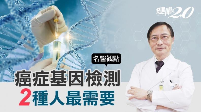 你需要基因檢測嗎?2種人最需要