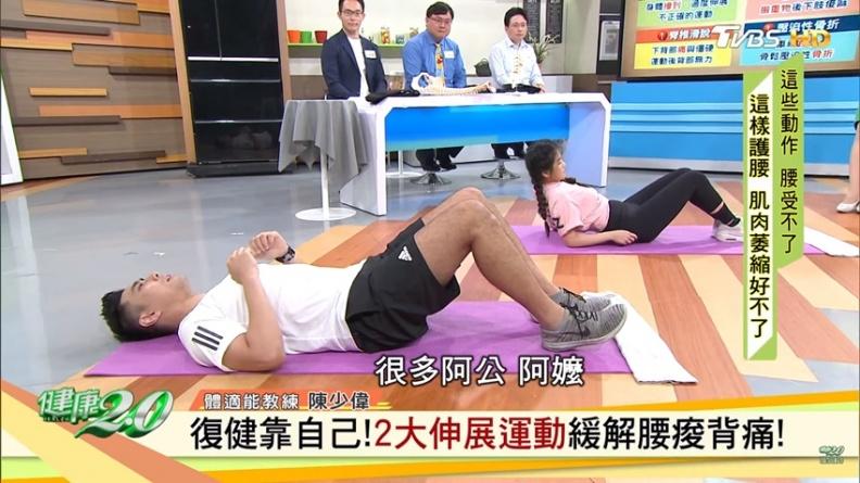 單身更要學!2組地板伸展 腰痛復健不求人