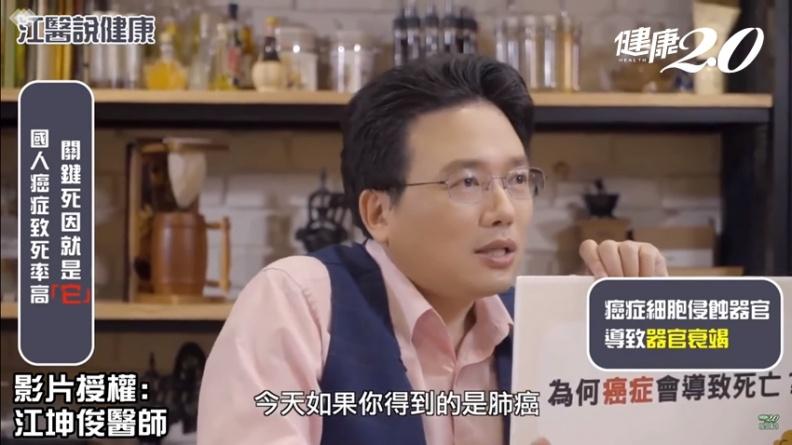 江坤俊破解癌症關鍵死因!每天1動作送走癌細胞