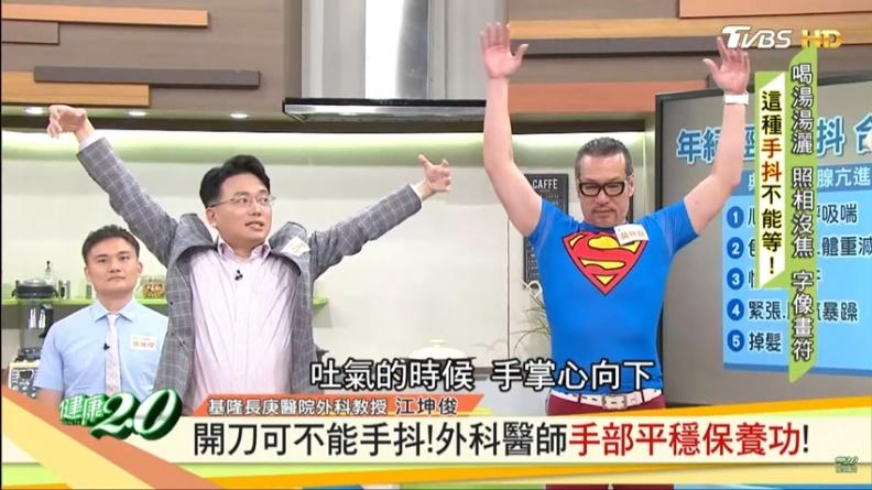 江坤俊1招調節自律神經 雙手更靈活、不再抖!