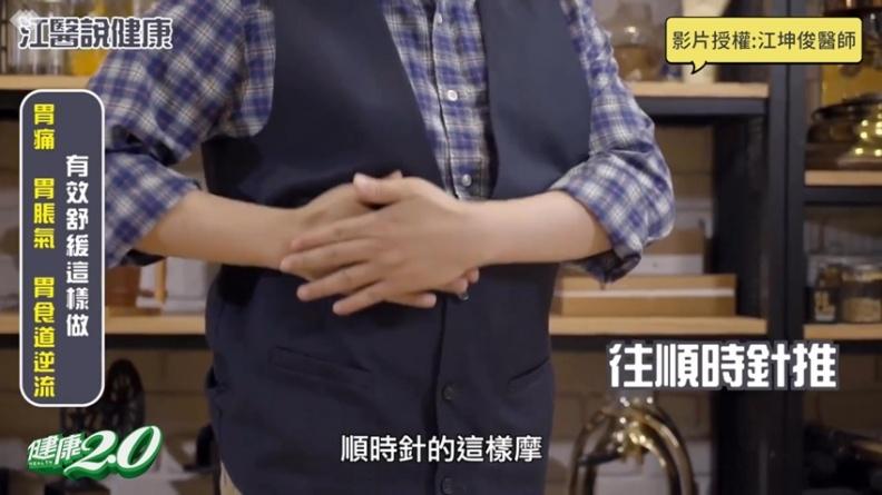 胃好痛、胃脹氣怎麼辦?江坤俊教你2招快速緩解