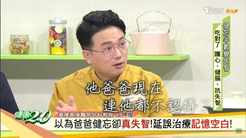 「爸爸連我都不認得」 江坤俊:延誤治療健忘變失智