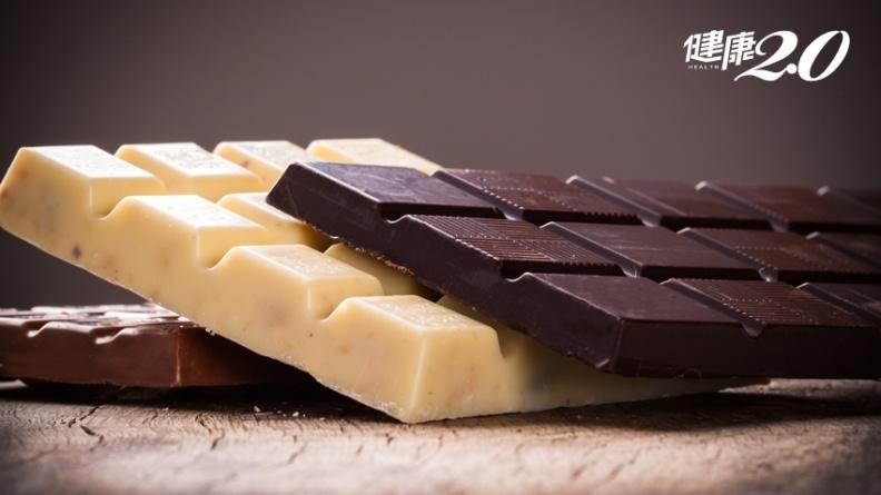 黑白巧克力哪個好?2原則挑選才能活腦、護心、降血脂