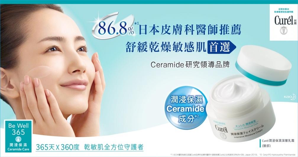 安定乾敏危「肌」 提升肌膚屏護力 從補充潤浸保濕Ceramide成分*開始