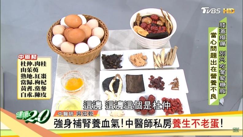 1顆雞蛋有4種中藥療效!中醫師教你做「養生不老蛋」