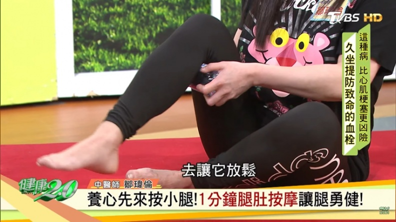 1分鐘解病痛!女中醫4招「小腿肚按摩」 舒緩筋骨痠痛、更年期不適