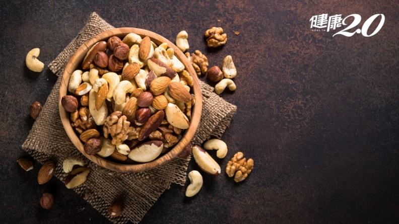 「上帝食物」堅果!瘦腰、護心 天天吃死亡風險大減20%