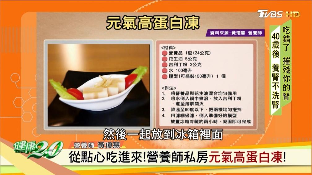 提高蛋白質攝取 洗腎不無味還要更營養