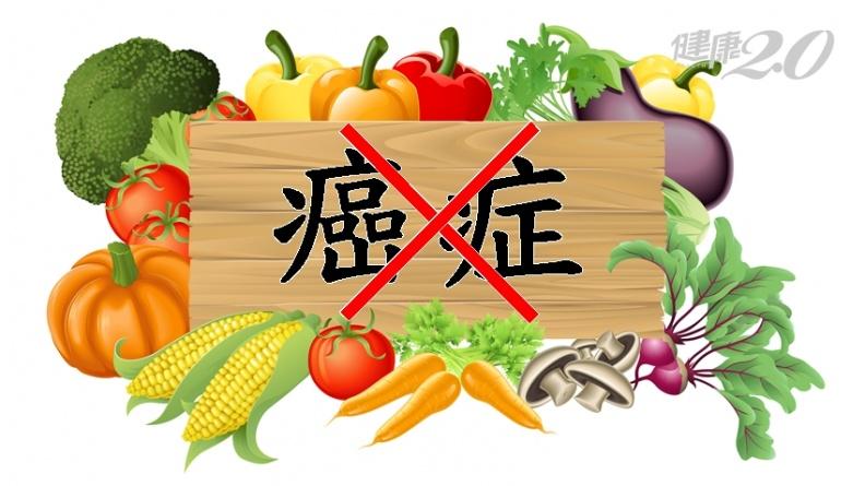 10種最強抗癌蔬菜 國人最怕癌症都能預防!