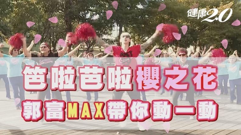 郭富MAX登場!手勢舞神曲《Para Para Sakura》 爆汗狂瘦甩開全身贅肉