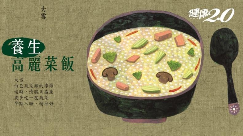 「大雪」高麗菜最好吃!1種吃法養生好過冬